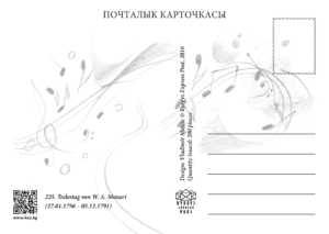 Postcard Mozart 2 numiphil 2016